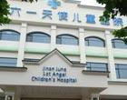 济南六一儿童医院