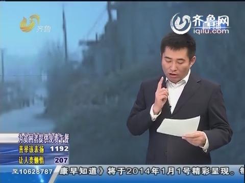 龙口:上百户居民家中电器被烧毁