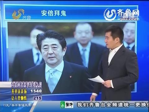 执政1周年 安倍晋三参拜靖国神社