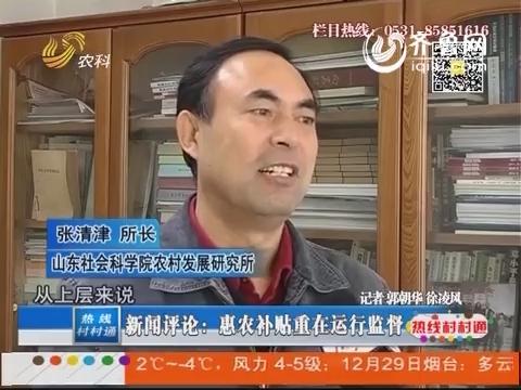 新闻评论:惠农补贴重在运行监督