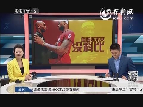 视频:热火101-95胜湖人 詹皇韦德接连空接暴扣