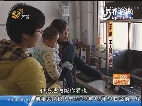 民生无小事 济南:天然气不通 家里供暖做饭瘫痪