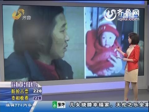 临沂:女婴被弃石家庄街头 沂蒙老区夫妇施救