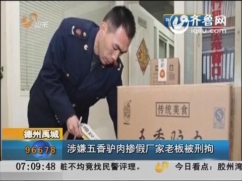 德州禹城:涉嫌五香驴肉掺假厂家老板被刑拘
