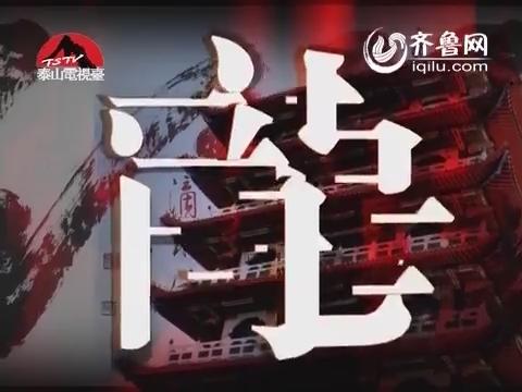 龙的传人:方静专访(上)