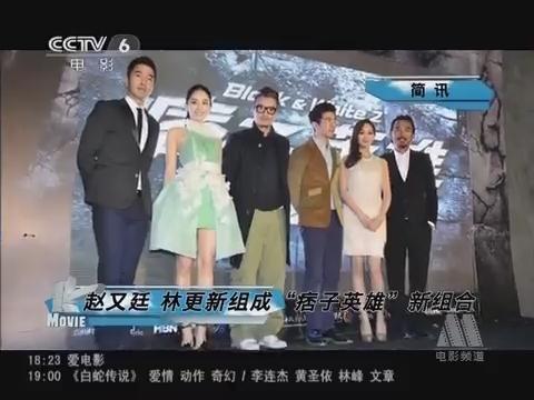 """赵又廷 林更新组成""""痞子英雄""""新组合"""