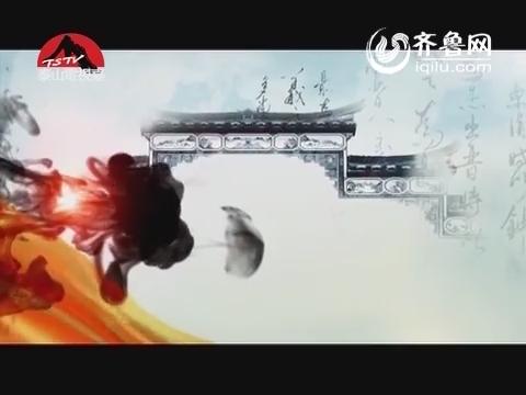 2013年12月29日《唐三彩》:中国武术