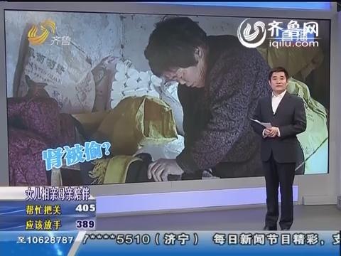 聊城:莘县一女子参加体检丢了一个肾?