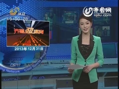 2013十大体育新闻:山东代表团蝉联全运会奖牌榜首位