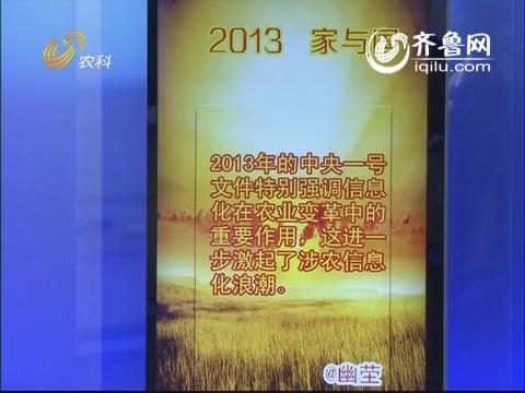 2013家与国:大佬纷纷投身现代农业