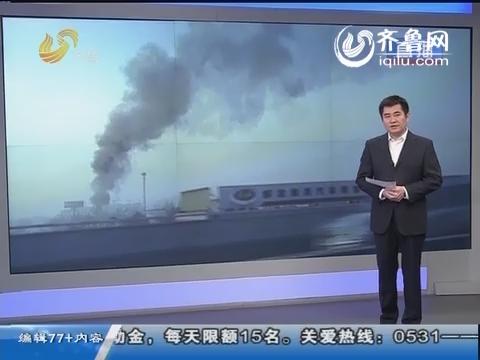 济南:浓烟滚滚 济南一物流公司发生火灾