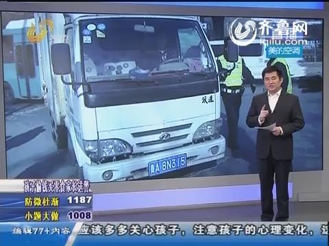 违反禁令 济南开出首张黄标车罚单