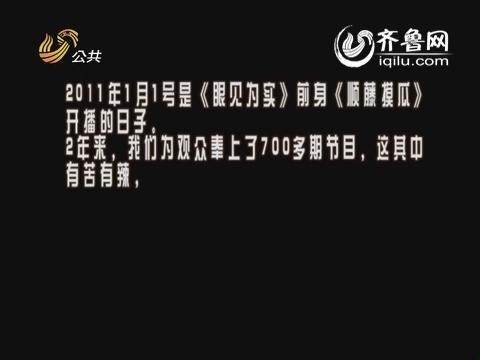 2014年01月01日《眼见为实》:元旦特别节目
