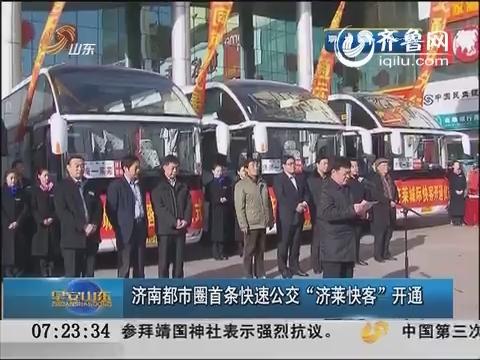 """济南都市圈首条快速公交""""济莱快客""""开通"""