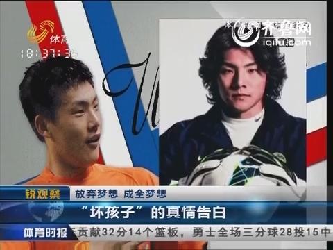 专访王大雷戴琳:加盟鲁能 是放弃梦想成全另一个梦想