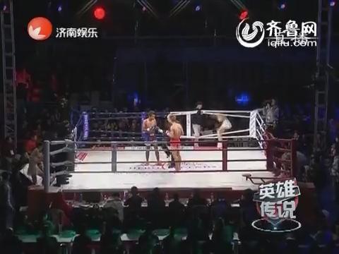 视频:英雄传说第二场 刘威10秒KO法国选手尼古拉斯