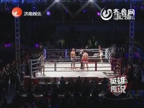 视频:英雄传说第三场 小将李备遭不败拳王马库斯KO