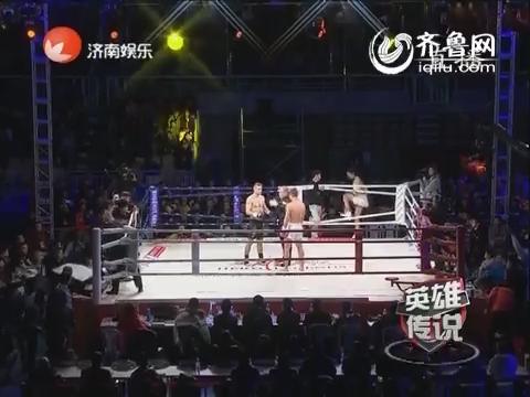 视频:英雄传说第四场 文金都遭乌克兰拳王奇斯辛柯惨烈KO