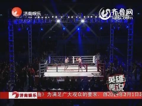 视频:徐琰以点数艰难战胜赞比迪斯 获得英雄传说金腰带