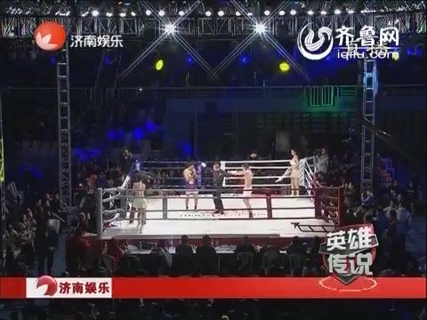 视频:英雄传说压轴大战 老将康恩KO英国散打冠军