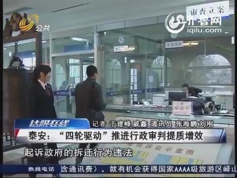 """【天平之光】泰安:""""四轮驱动""""推进行政审批提质增效"""