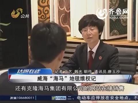 """【说案拉理】:威海""""海马""""地毯维权记"""