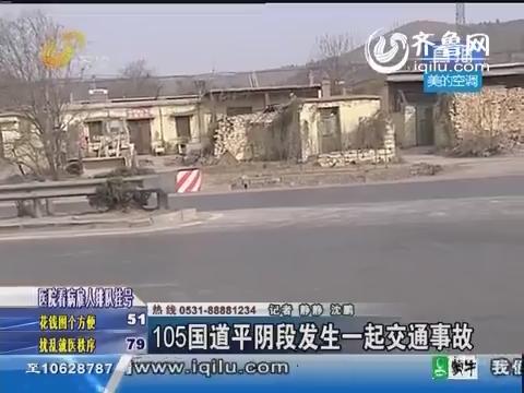 105国道平阴段发生一起交通事故