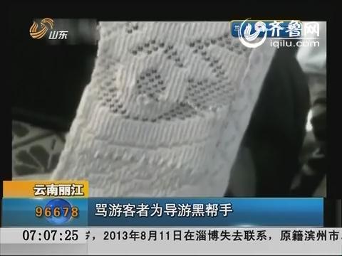 云南丽江:骂游客者为导游黑帮手