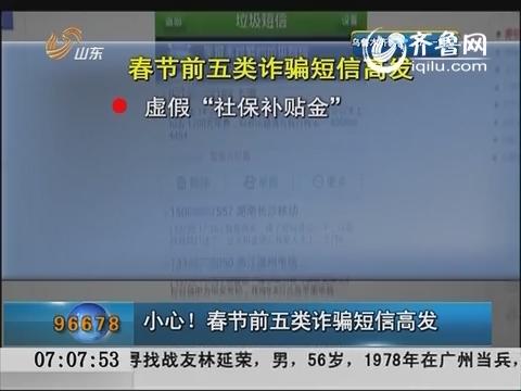 小心 春节前五类诈骗短信高发