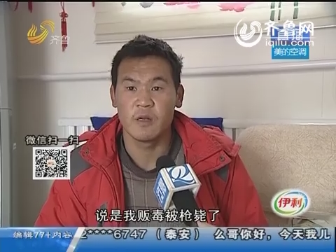 """潍坊:学车被除名 因为""""被枪毙"""""""