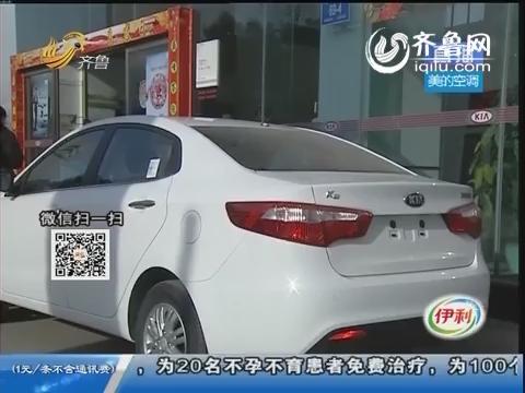 济南:钱都交了凭啥不让俺提车?