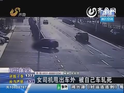 女司机甩出车外 被自己车轧死