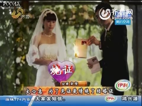 么哥秀:太心急 为了见证爱情烧了结婚证