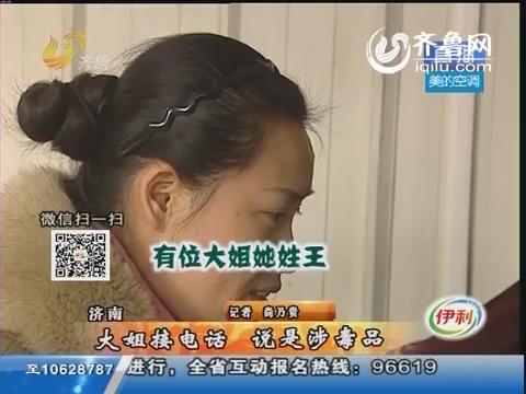 济南:大姐接电话 说是涉毒品