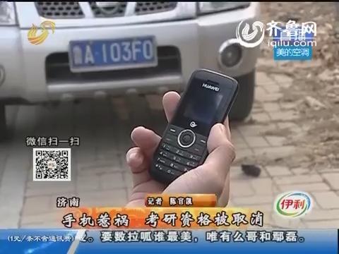 济南:手机惹祸 考研资格被取消