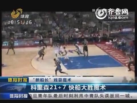 视频:科林森21+7 快船大胜魔术全场集锦