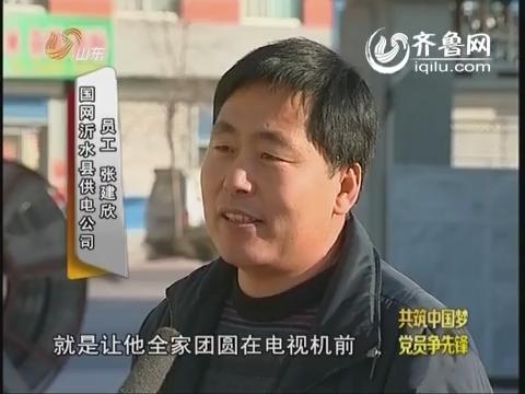 """党员风采 共筑中国梦 党员争先锋:张建欣""""小人物""""大情怀"""
