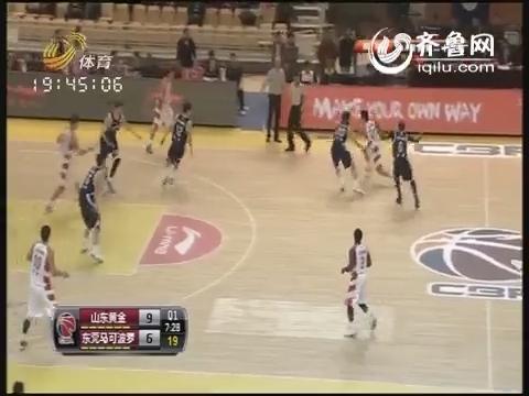 13-14CBA第22轮 山东黄金vs东莞马可波罗 第一节实况