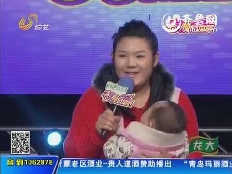 坚强的高嘉敏 带宝宝演唱   栏目:   《春晚总动员》   片...