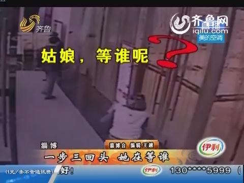 淄博:商场门口闲晃悠 原是女贼等下手
