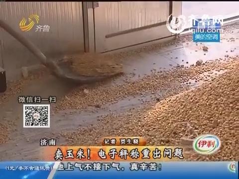 济南:卖玉米!电子秤称重出问题