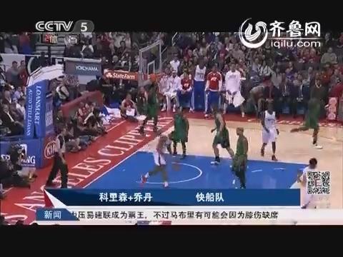NBA精彩五佳球:格里芬隔人暴扣必成经典