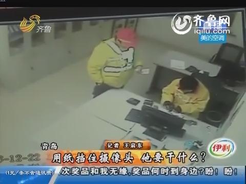 青岛:用纸挡住摄像头 为报复卷走财物