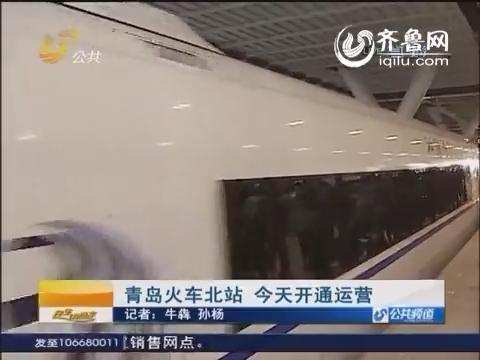 青岛火车北站 10日开通运营
