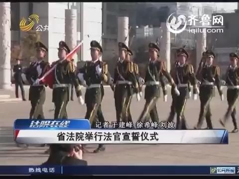 天平之光:省法院举行法官宣誓仪式