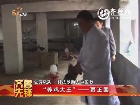 """2014年01月11日《齐鲁先锋》:""""养鸡大王""""——贾正国"""