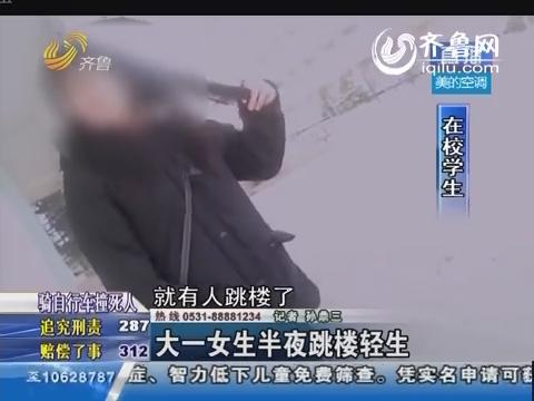 济南:大一女生半夜跳楼轻生