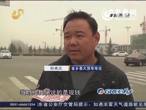 金乡:修路送石料 被欠上百万