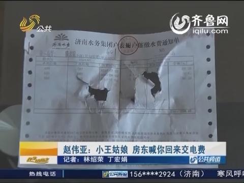 济南:小王姑娘 房东喊你回来交电费