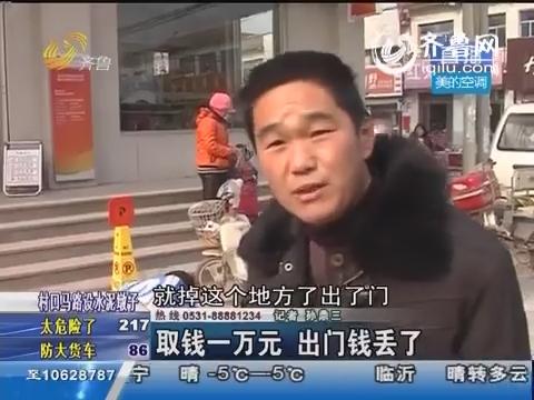 阳谷:取钱一万元 出门钱丢了